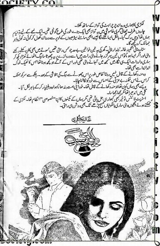 Deewar e Shab Complete By Alia Bukhari