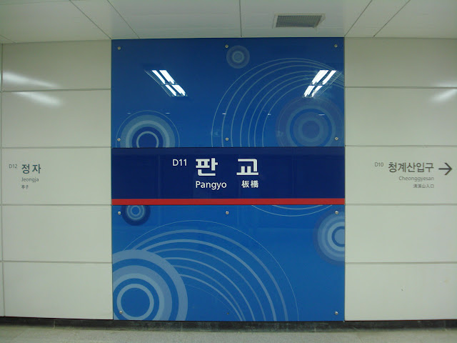 Pangyo Station Sign