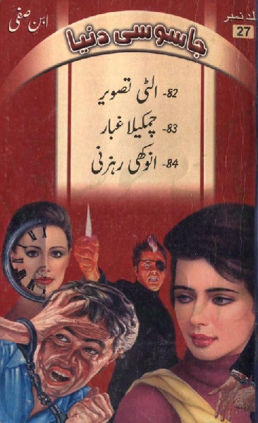 Ultee Tasweer & Chamkeela Ghubaar is a very well written complex script novel which depicts normal emotions and behaviour of human like love hate greed power and fear, writen by Ibn e Safi (Jassosi Dunya) , Ibn e Safi (Jassosi Dunya) is a very famous and popular specialy among female readers