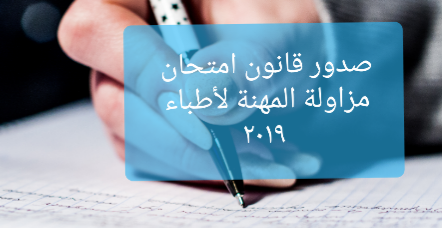 صدور قانون إمتحان مزاولة المهنة للأطباء