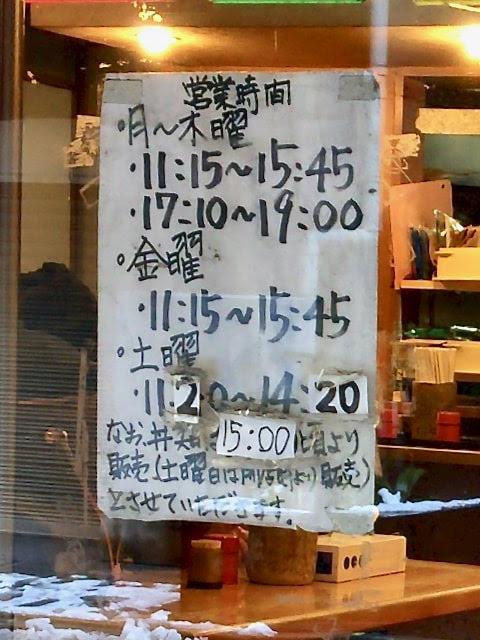 お店の営業時間の案内と丼類の提供時間