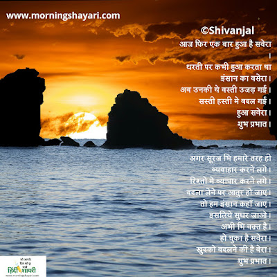 Image for गुड मॉर्निंग नाइस शायरी Good Morning Nice Shayari,good morning nice shayari nice good morning shayari
