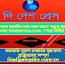 বাংলাদেশ পল্লী বিদ্যুতায়ন বোর্ডে নিয়োগ বিজ্ঞপ্তি ২০২১ – [BREB Job Circular 2021]