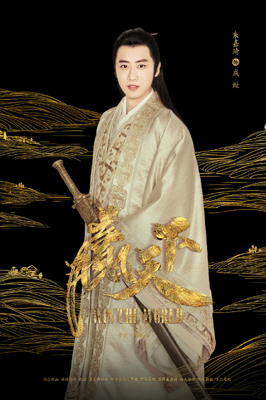Legend of Ba Qing / Win the World China Drama