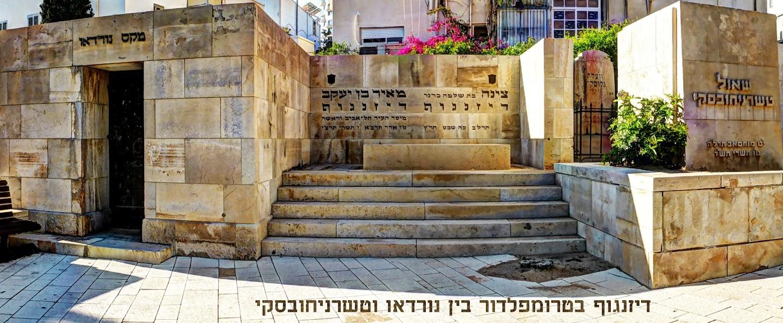 מצגת צילומים מהסיור בבית הקברות בטרומפלדור - תל אביב
