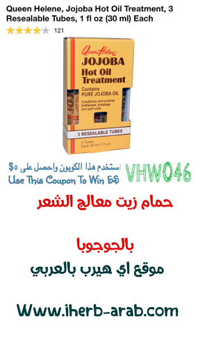 حمام زيت معالج الشعر بالجوجوبا  Queen Helene, Jojoba Hot Oil Treatment, 3 Resealable Tubes, 1 fl oz (30 ml) Each