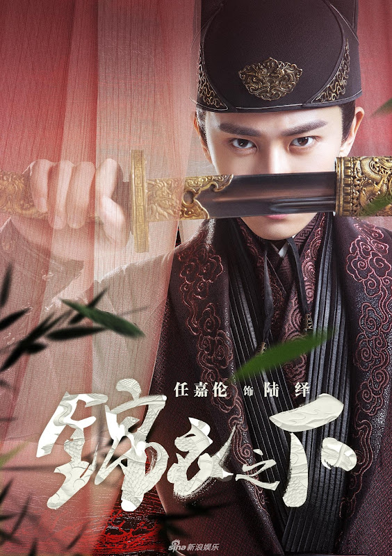 Under the Power China Web Drama