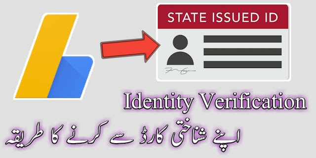 AdSense identity verification mobile photo from ID card