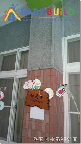 BabyBuild 學校班級名稱牌匾