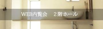 WEB内覧会 2階ホールへ