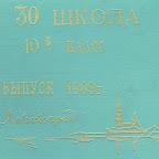 Albom 1969-5