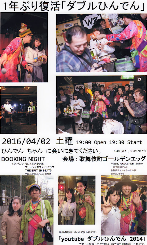 2016/04/02 Sat. [Double Hinden] 「ダブルひんでん」1年ぶりに復活 !!