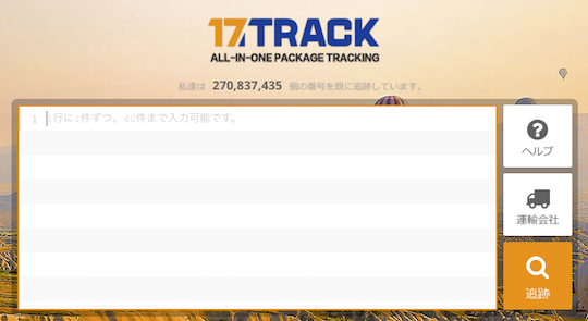 17Tracking