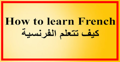 How to learn French كيف تتعلم الفرنسية