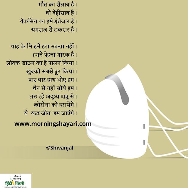 swasth Shayari, sehat shayari, bimari shayari, mask image