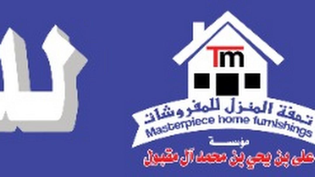 تحفة المنزل متجر مفروشات في نجران