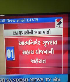 Gujarat Government Scheme Aatmanirbhar Yojana