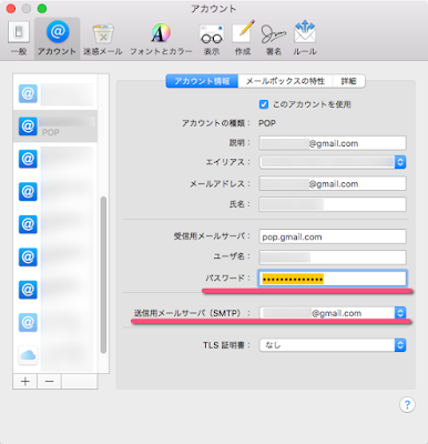 Mail.appの環境設定にてアプリパスワードを入力
