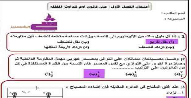 تحميل امتحان على الفصل الأول في الفيزياء للثانوية العامة 2021 بالإجابات للأستاذ محمد جابر
