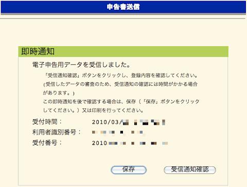 e-Taxで申告完了!