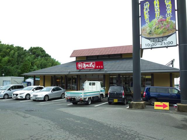 お店の外観。お店の前には駐車場が完備されてる。