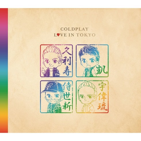 Coldplay Love In Tokyo  ラヴ・イン・トーキョー