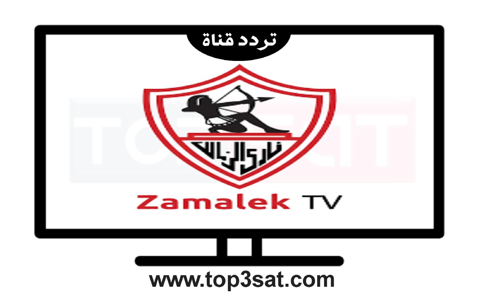تردد قناة الزمالك تى فى SD الجديد على النايل سات Zamalek Sports 2020