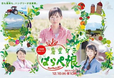 [ドラマ] NHKの北海道発地域ドラマ『農業女子 はらぺ娘(こ)』