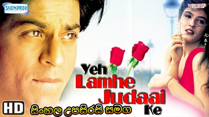 Yeh Lamhe Judaai Ke (2004) Sinhala Subtitled | සිංහල උපසිරසි සමග | මේ සමුගැනීමට මොහොතයි...