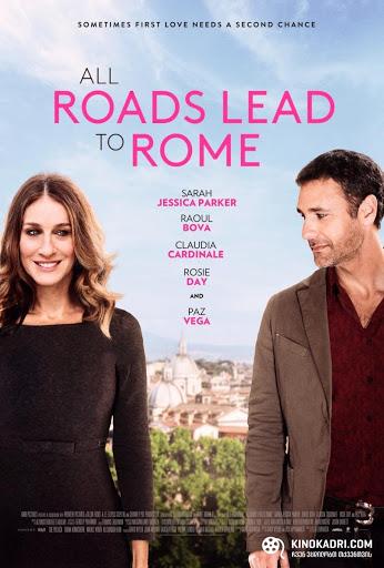 Όλοι οι δρόμοι οδηγούν στη Ρώμη (All Roads Lead to Rome) Poster