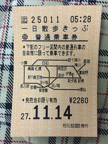 JR北海道 一日散歩きっぷ 最終日