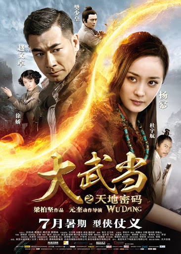 Wu Dang (2012) 7 อภินิหาร สะท้านบู๊ตึ๊ง