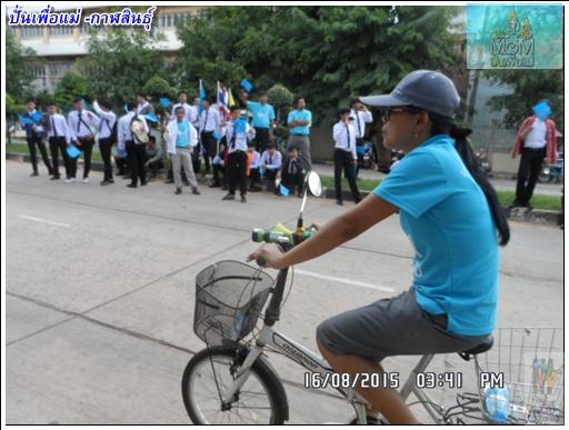 Bike for Mom kalasin, ปั่นเพื่อแม่ กาฬสินธุ์