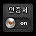 PrivateCert OnOff icon