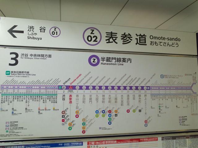 表参道の駅の案内板