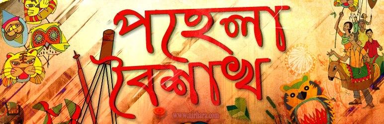pahela boiskakh - bangla new year