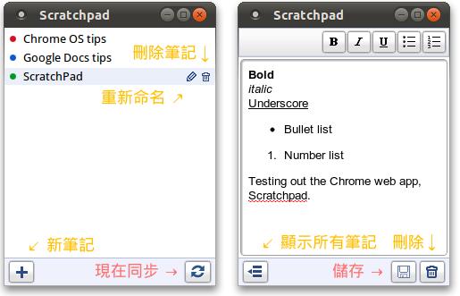 Scratchpad 主選單和筆記