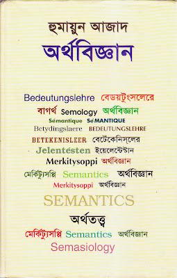 অর্থবিজ্ঞান - হুমায়ুন আজাদ