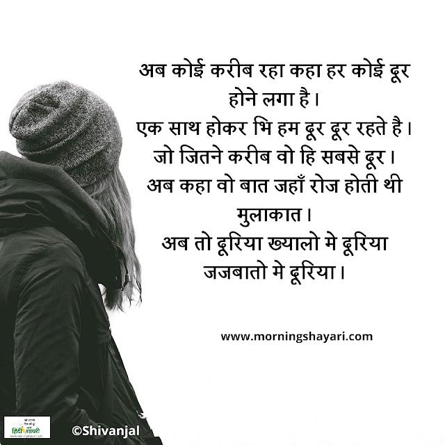 Dooriyan Image, Door Image, Distance Image, Dooriyan Shayari, , baate, Girl Image, Lady Image