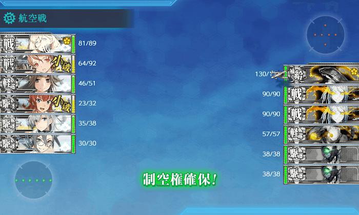 艦これ_2期_水上打撃部隊_南方へ_5-1_002.png