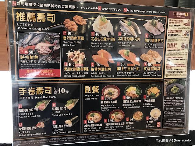 台中西區 くら寿司 藏壽司 Kura Sushi 廣三SOGO店 只有甜點比較不容易踩雷 食材以價位來說算是尚可 味增湯不合胃口 攝影 日式料理 民生資訊分享 飲食集錦