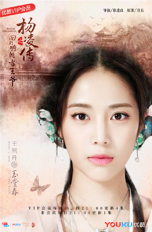 Royal Highness China Web Drama