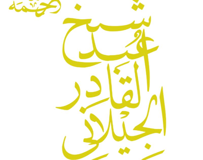 Gyarvi Sharif - The Sufi  Celebration