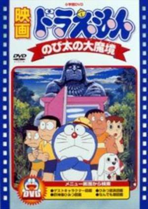 Doraemon: Pho thượng thần khổng lồ