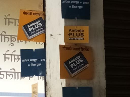 🛍 Mayuri Traders Ambuja Cement - Building Materials Store in Arvi