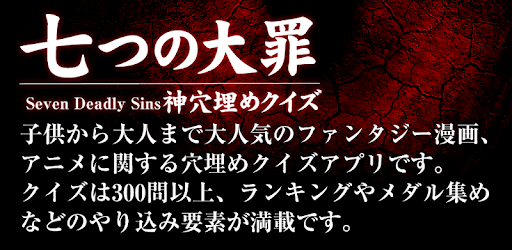 Quiz for the Seven Deadly Sins game (apk) free download for Android/PC/Windows screenshot