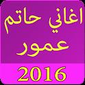 أغاني حاتم عمور icon