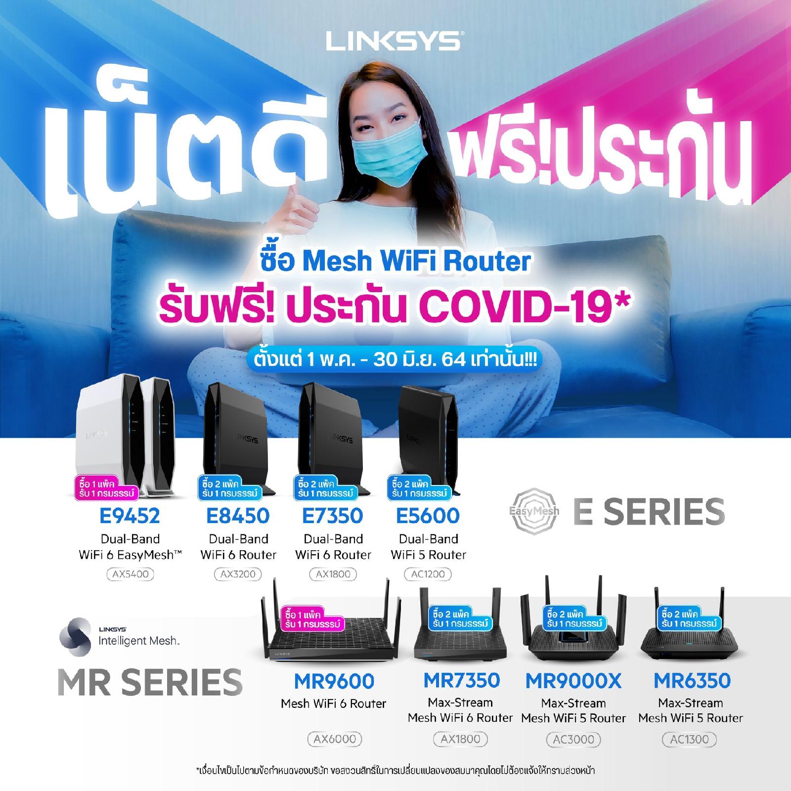 """Linksys ห่วงใยสุขภาพคนไทยในช่วงภาวะโควิด-19 และต้องทำงานแบบ Work Form Home จัดแคมเปญใหญ่ """"เน็ตดี ฟรีประกัน"""" ซื้อเราเตอร์ รับฟรีประกันภัยโควิดคุ้มครอง 1 ปี"""