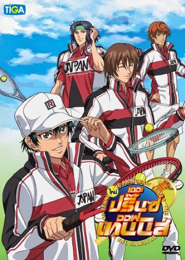 The New Prince of Tennis II (U-17) ตอนที่ 1