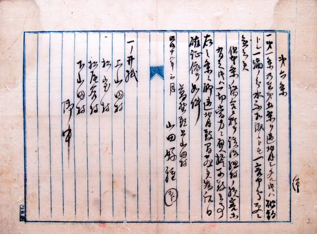 明治18年3月西元1885年日本人漢字契約書跡 At 脩竹堂書法教學